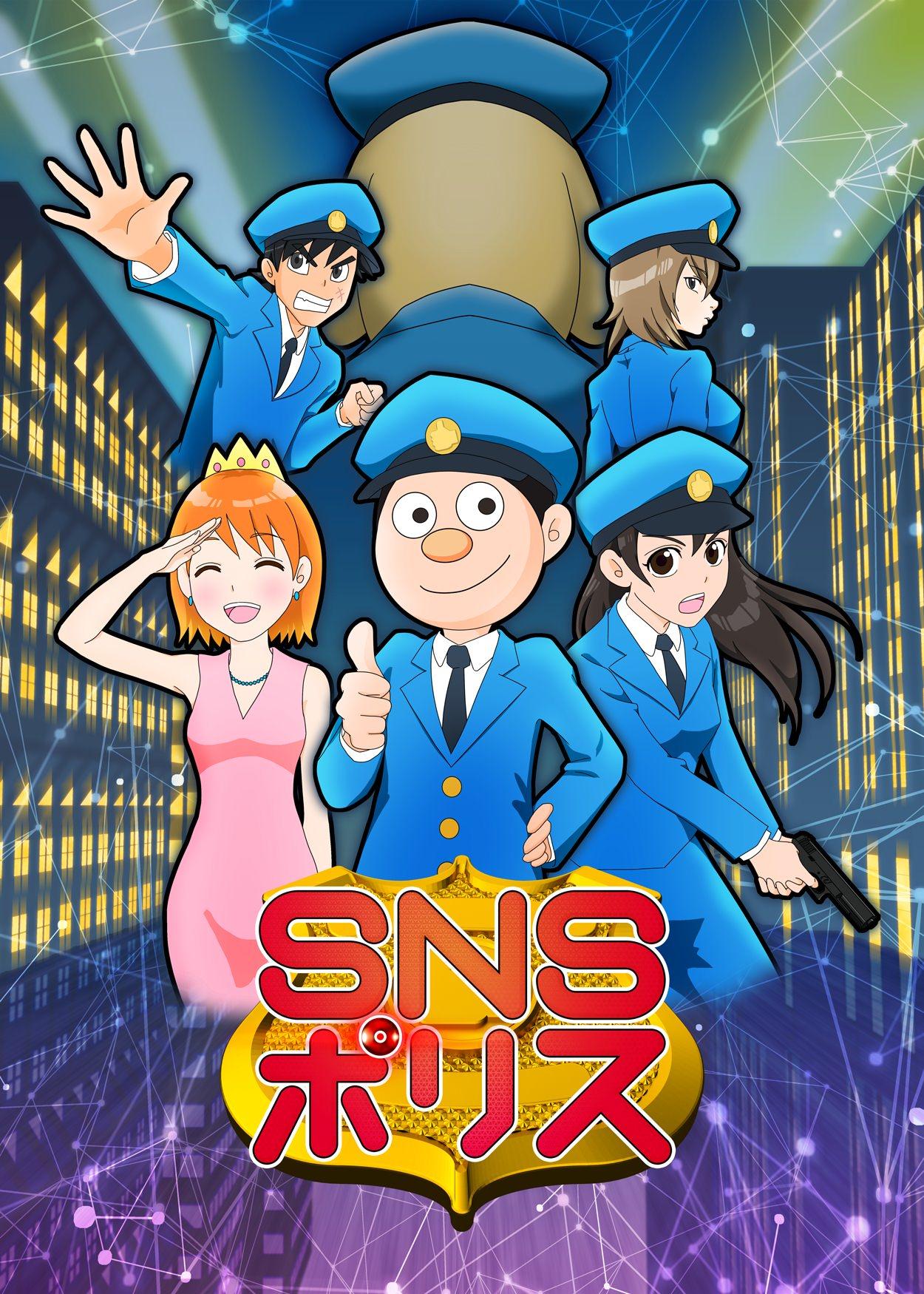 大人気Webマンガ「SNSポリス」がアニメ化決定、声優にはインフルエンサーを起用予定