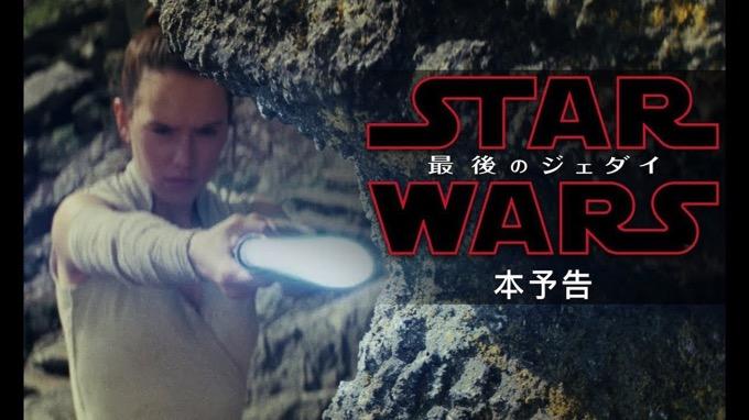 【衝撃の展開】「スター・ウォーズ / 最後のジェダイ」予告編が公開