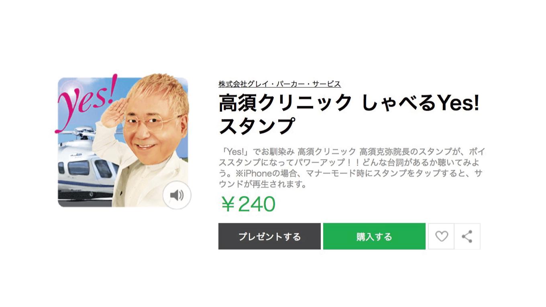 """【全部Yes】高須院長の""""しゃべる""""スタンプが「狂気を感じる」と話題に"""