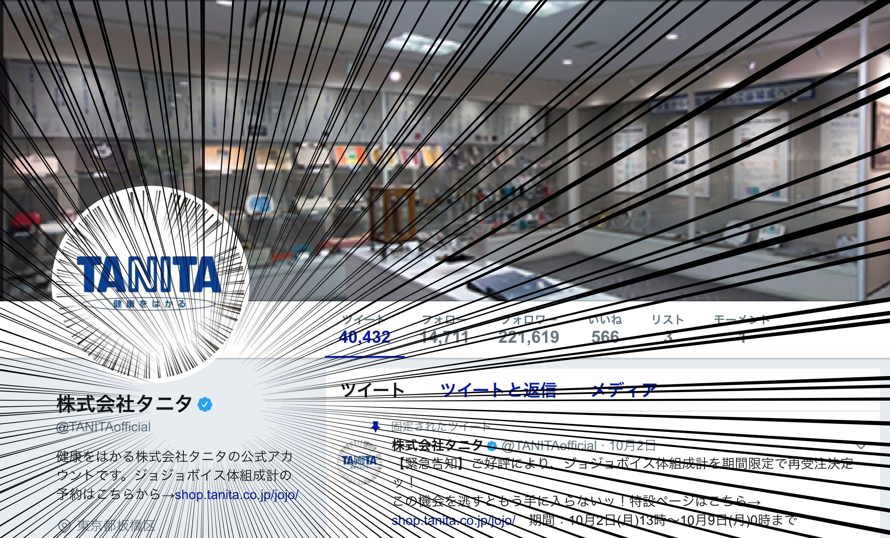 タニタ公式Twitterアカウント、念願の「認証済みバッジ」を取得 !祝福のコメントが続々