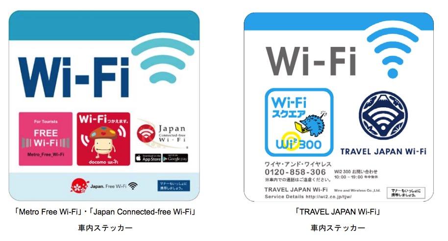 東京メトロ、全路線の車両内で無料Wi-Fi提供へ