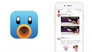 【50%オフ】人気Twitterアプリ「Tweetbot 4」が約10ヵ月ぶりに半額セール