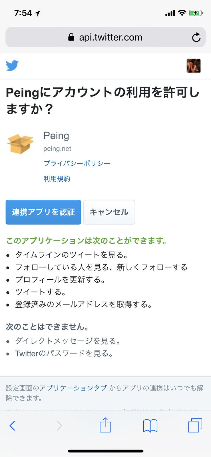 Peing-2
