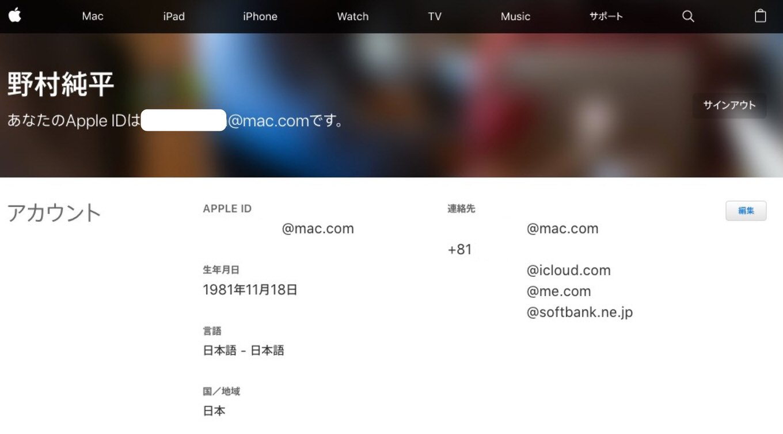 apple-id-mac-com-1
