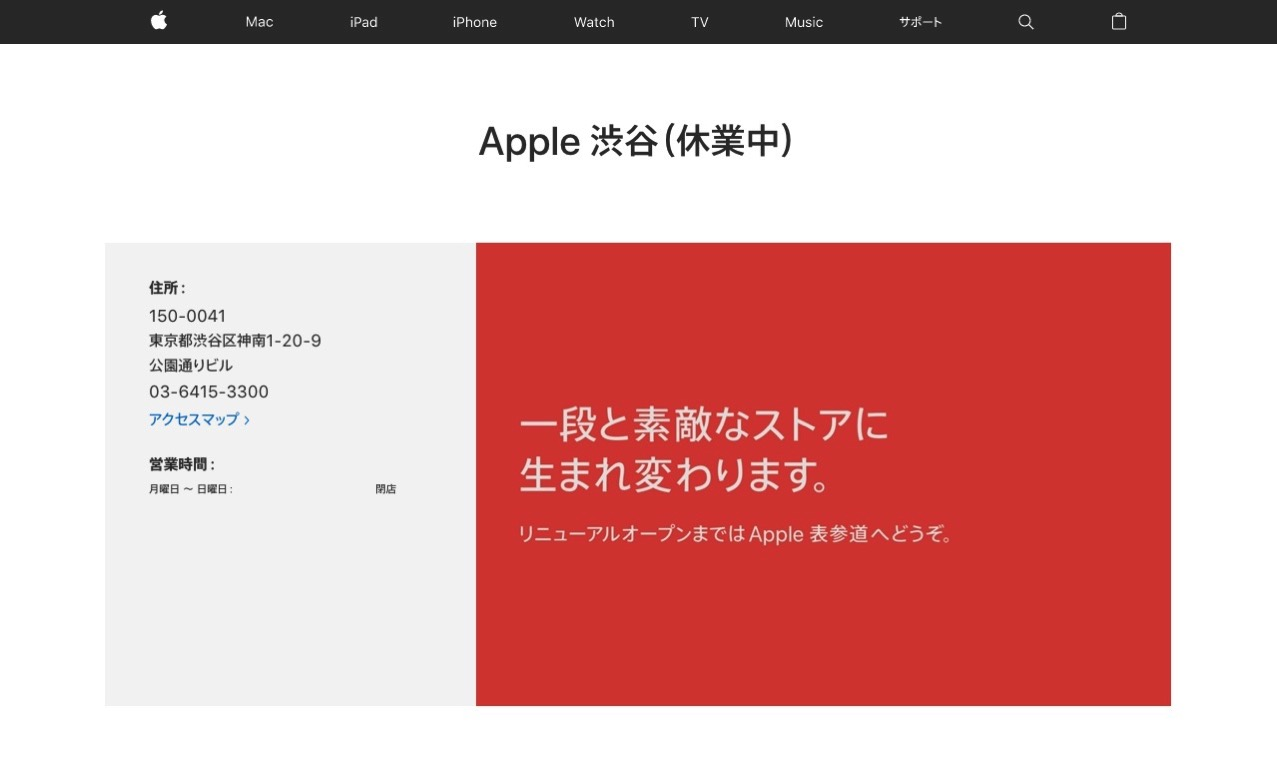 Apple shibuya 3