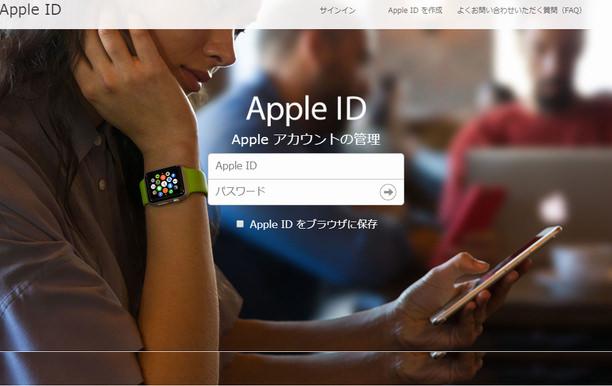 Appleをかたるフィッシングメールが再び、Appleの偽サイトは実に巧妙なので注意