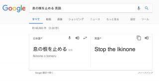 Google検索の翻訳機能で「息の根を止める」を英訳した結果がヒドイと話題に