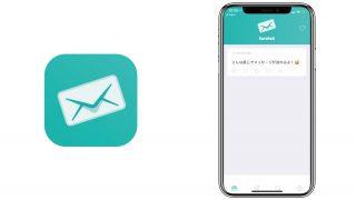 「Sarahah」の使い方まとめ −− インスタで流行中の匿名メッセージアプリ