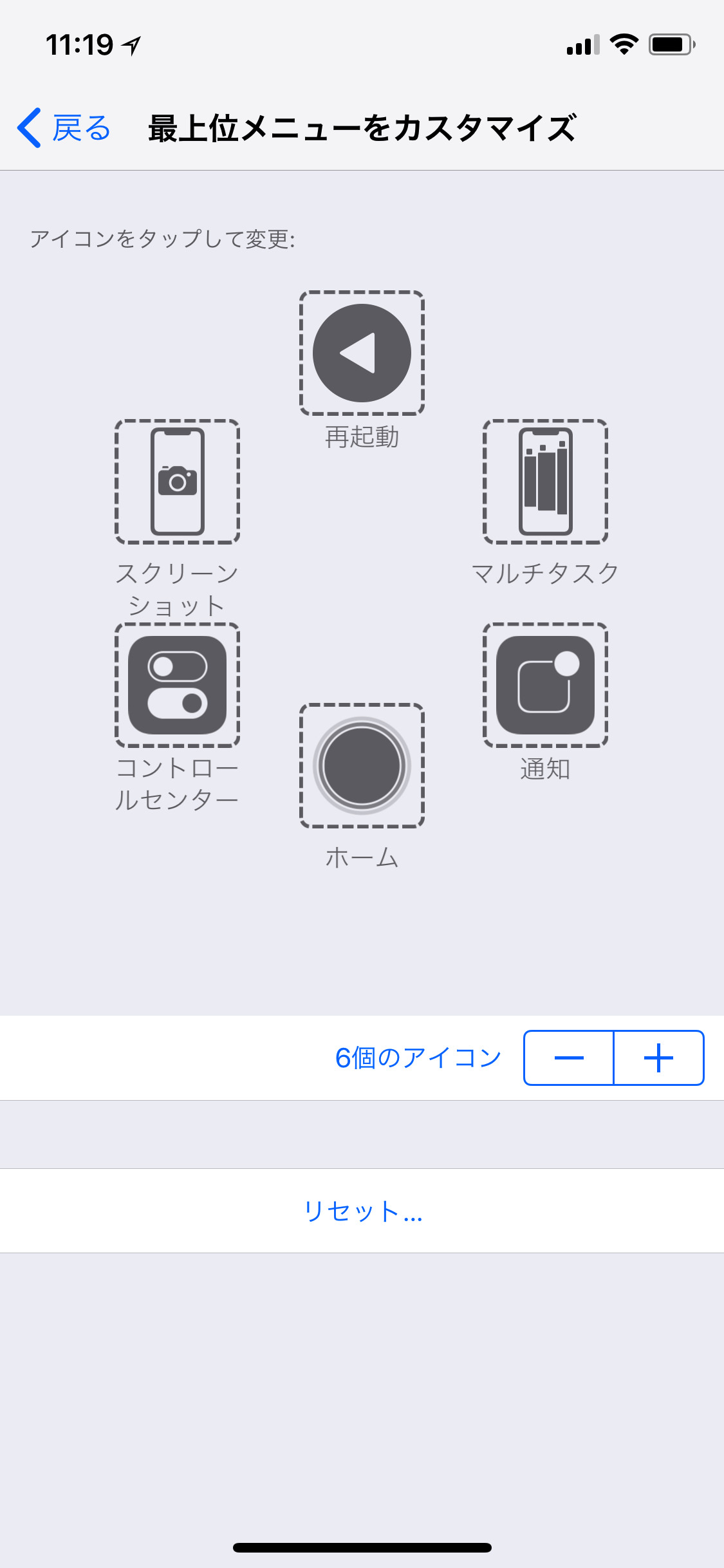 iphone-x-assistive-touch-10