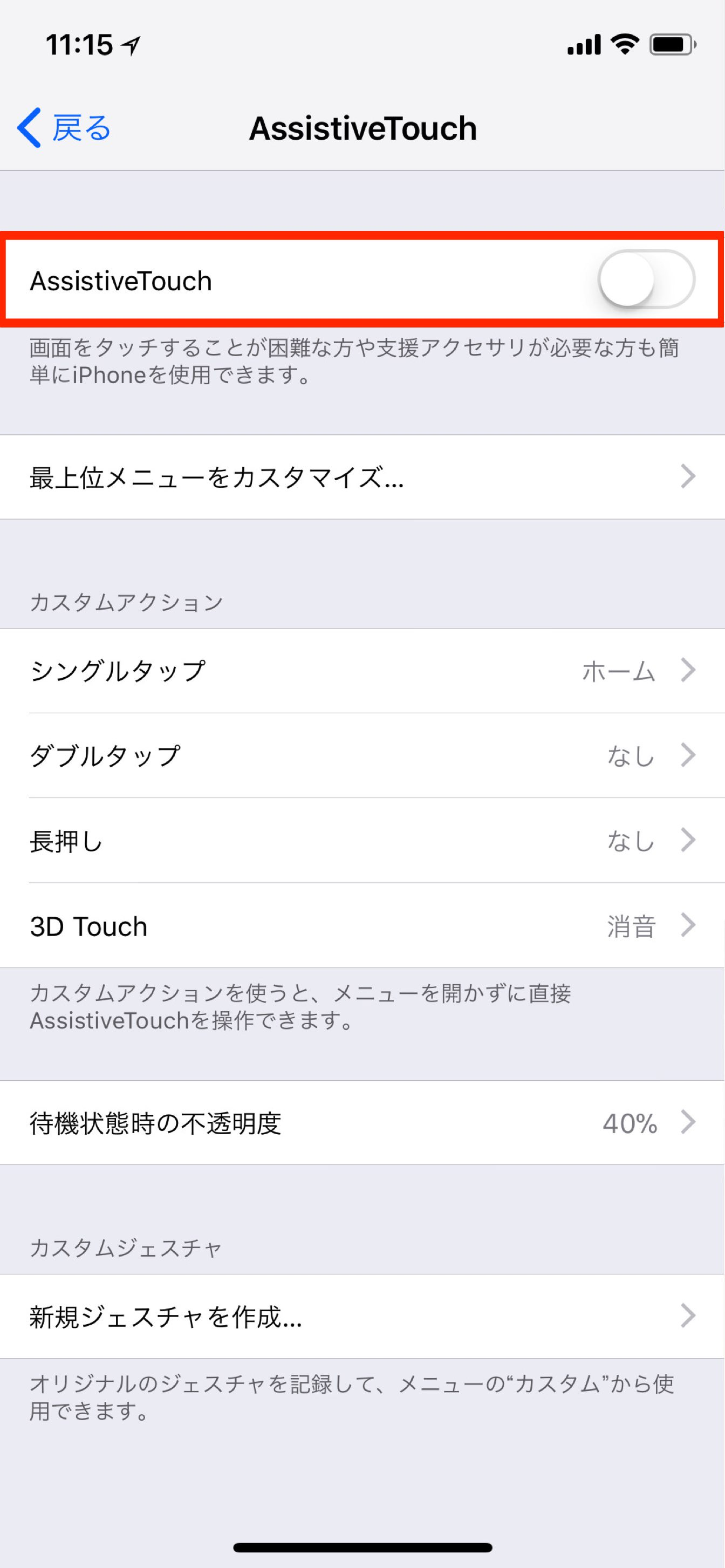 iphone-x-assistive-touch-6