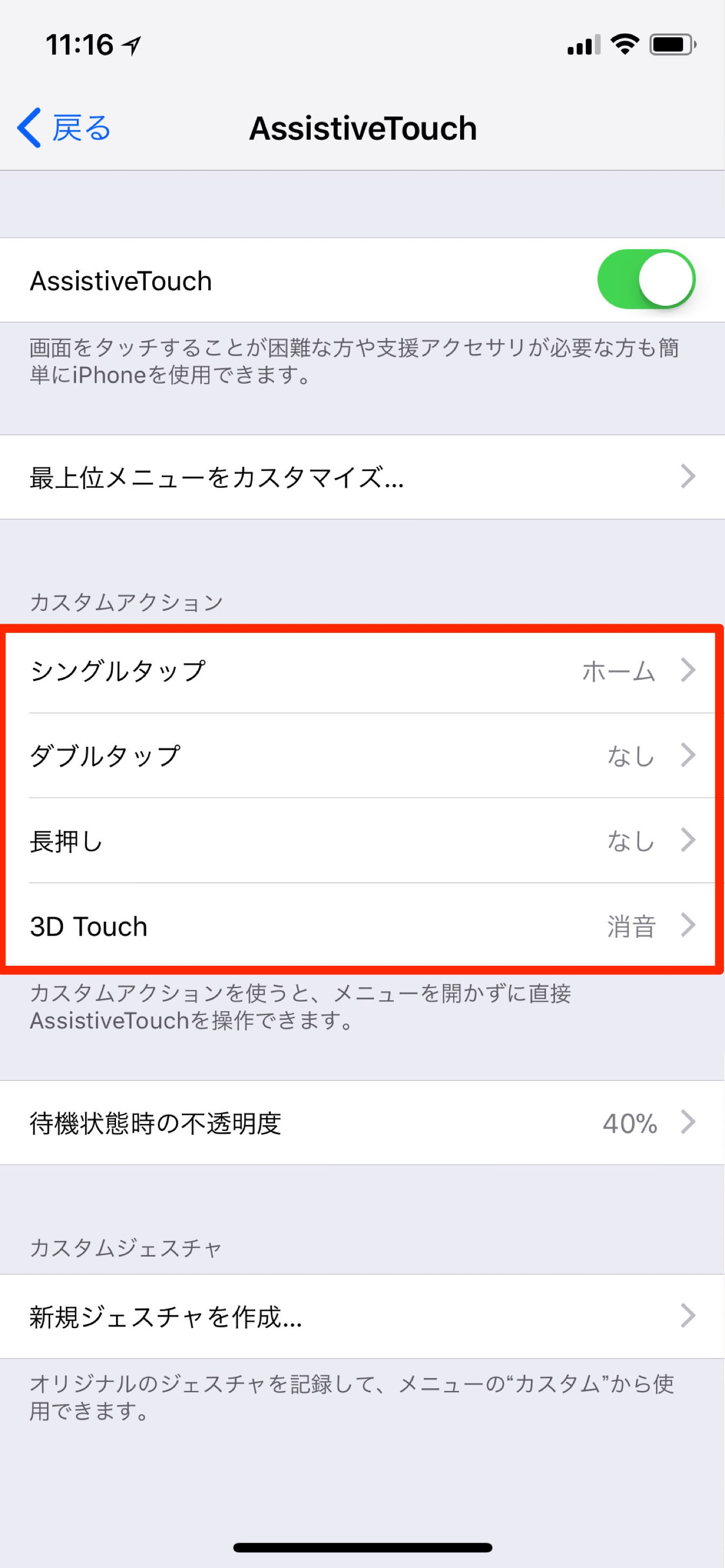 iphone-x-assistive-touch-7