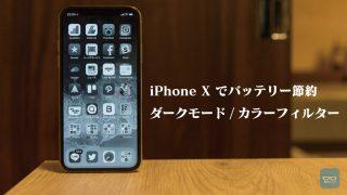 iPhone X、大幅なバッテリー節約に「ダークモード」が効果的と判明