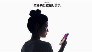 Apple、マスク着用でのFace IDを断念「ユーザーは安全であることも望んでいる」