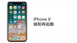 iPhone Xを強制再起動(リセット)する方法