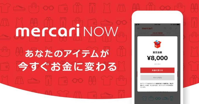 不用品をスマホから即現金化「メルカリNOW」開始、CASHは買取最低価格を1000円に引き上げ