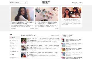 新生「MERY」再開、アプリとウェブサイトが公開「嬉しい」「見た目変わってない」