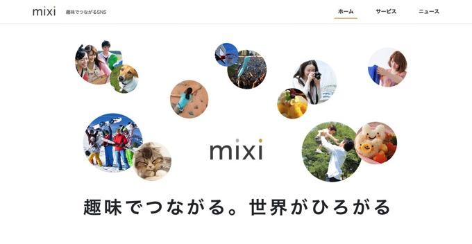 今だからこそ魅力が?mixiは「暖かい気持ちになるSNS」「いまmixiに日記書くのが一番アツい」