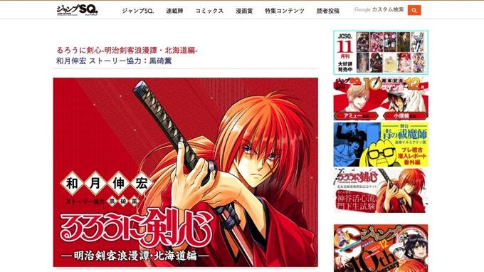 「るろうに剣心」作者・和月伸宏、児童ポルノ所持で書類送検 北海道編は休載へ