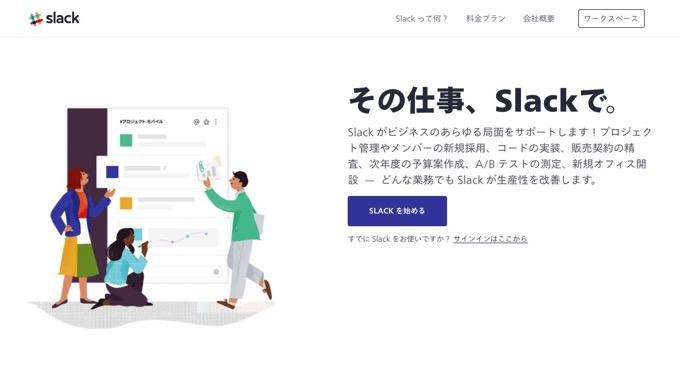 Slack日本語版が公開、ヘルプセンターなども日本語に対応