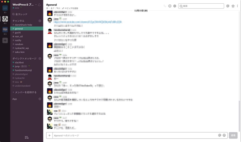 slack-japanese-3