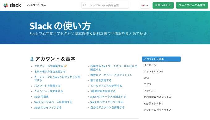 slack-japanese-4