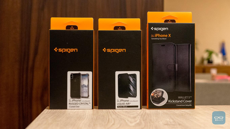 【レビュー】iPhone X「Spigen」の人気ケース3つを比較、あなたに合ってるのはどのタイプ?