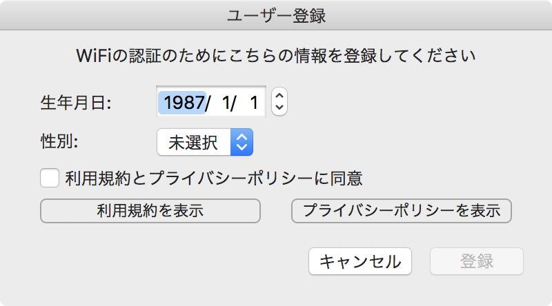 Town wifi mac 1