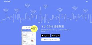 神アプリ「タウンWiFi」にMac版が登場!カフェや商業施設で簡単にネット接続が可能
