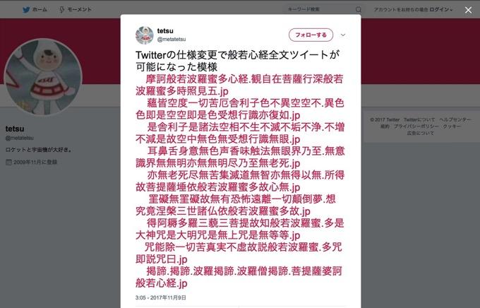 Twitterで日本語を140文字以上投稿できる裏技が話題に、ただしアカウント凍結の可能性も
