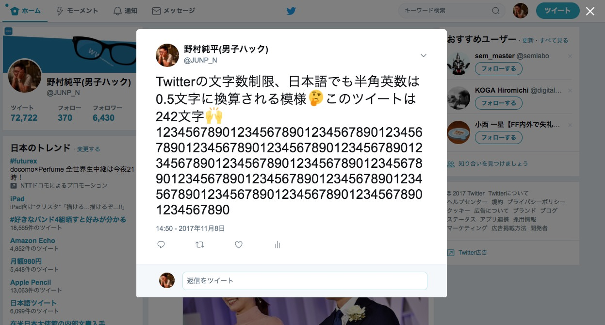 Twitter、日本語のツイートでも半角英数は0.5文字換算!組み合わせれば140文字以上投稿が可能に