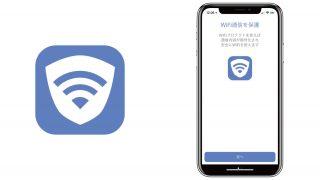無料VPNアプリ「WiFiプロテクト」公開、タウンWiFiとの組み合わせで無料Wi-Fiを安全に