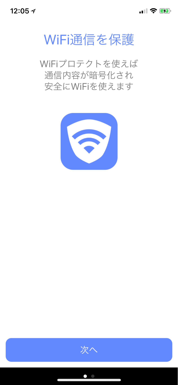 wifi-protect-1