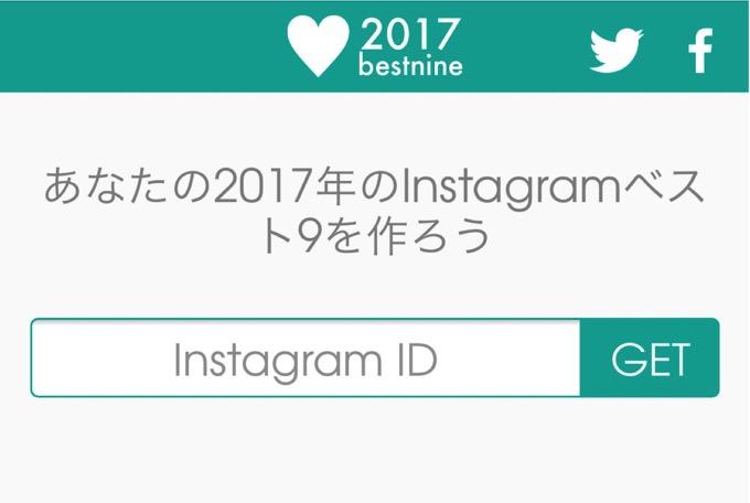 「#2017bestnine」の作り方、Instagramベスト9を作れるサービスが今年も登場