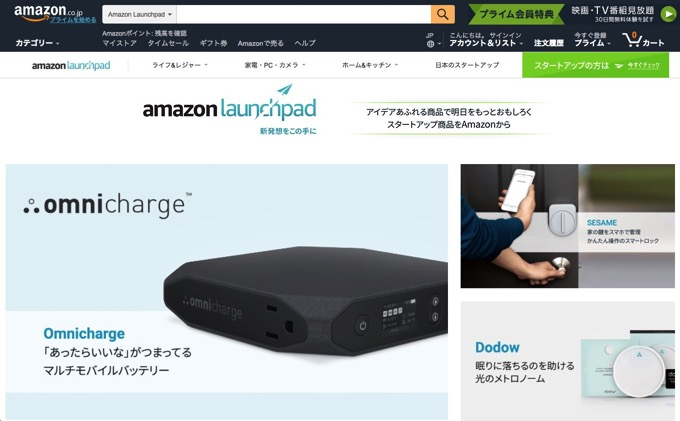 Amazon-launchpad