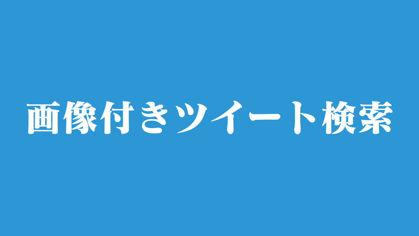 Twitter-Search-image