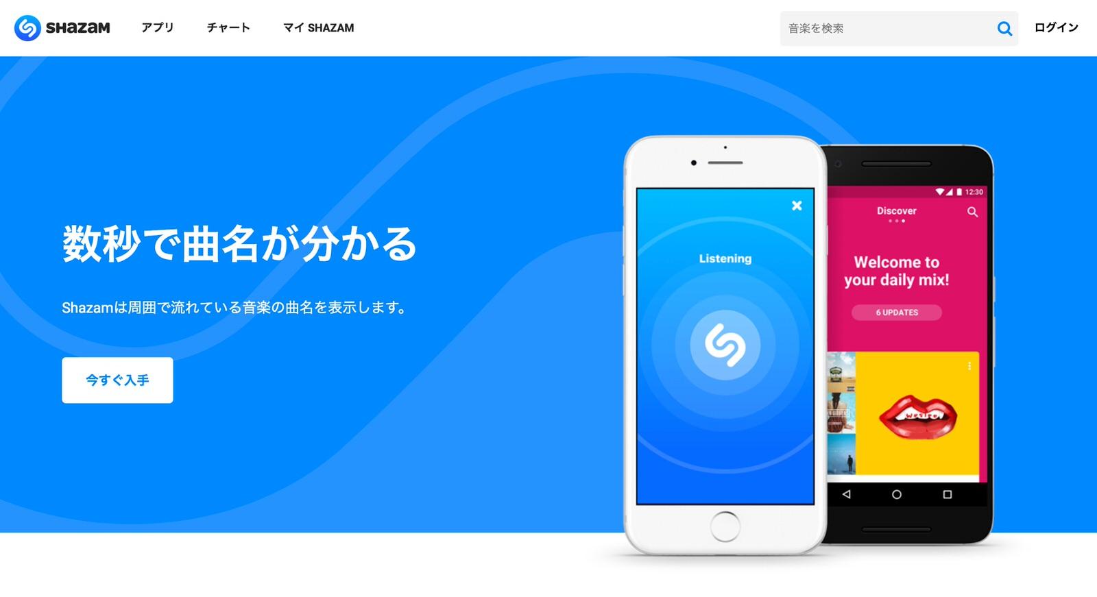 Apple、音楽認識アプリ「Shazam」の買収を認める 買収総額は約4億ドルと報道