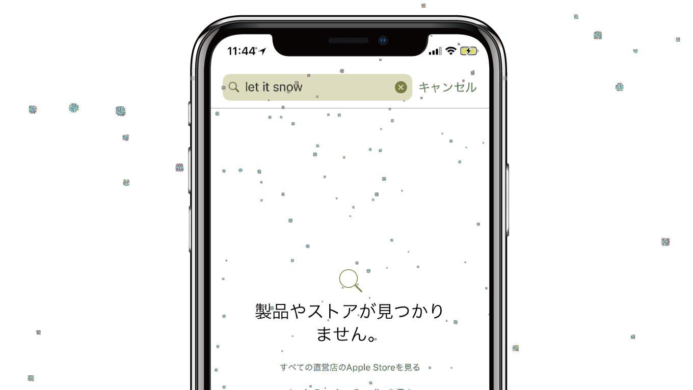 Appleがクリスマス向けに隠し機能?iPhoneの「Apple Storeアプリ」に雪が降る