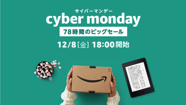 【早い者勝ち】Amazon「サイバーマンデー」開始、プライム会員限定のセールも要チェック