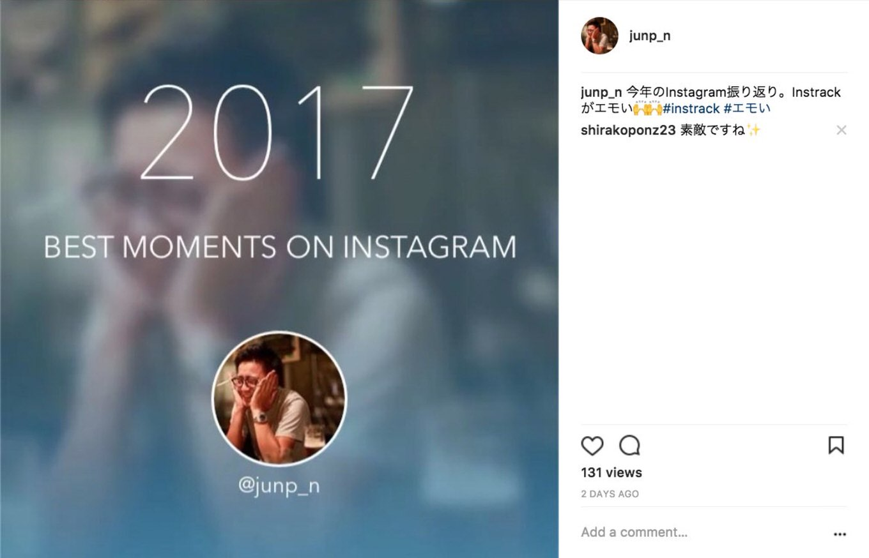 2017年のInstagramを振り返る動画の作り方「InsTrack」