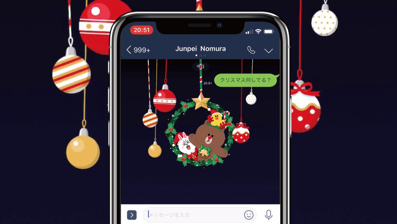 LINEで「クリスマスなにしてる?」と送るとクリスマス仕様に!できない場合の対処法は?