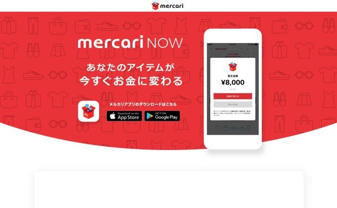 mercarinow