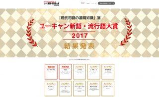 2017年新語・流行語大賞は「インスタ映え」「忖度」、トップ10には「35億」など