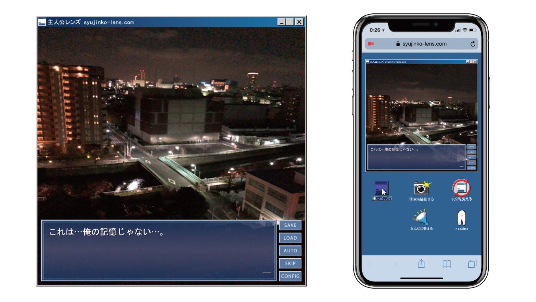 天才の発想と話題になった、どんな風景もエモくなる「#主人公レンズ」のウェブアプリが公開