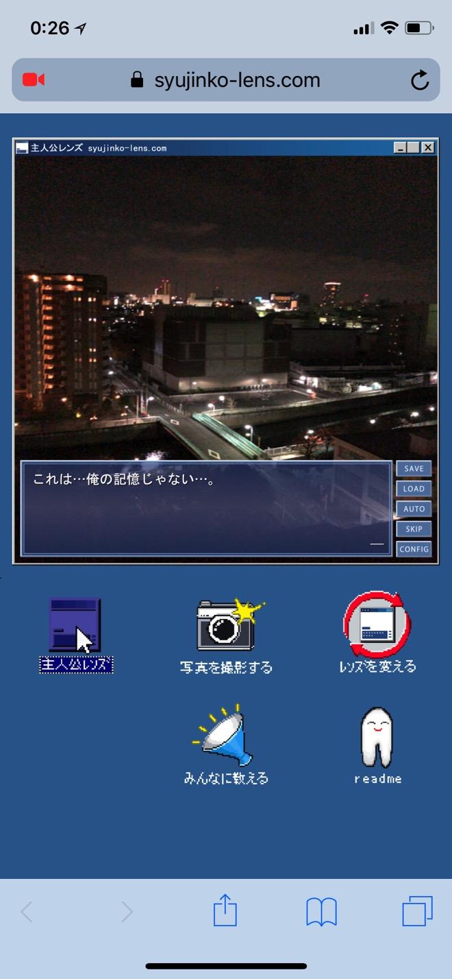 syujinko-lens-3