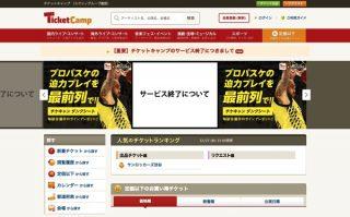 チケットキャンプ、来年5月末でサービス提供を終了へ