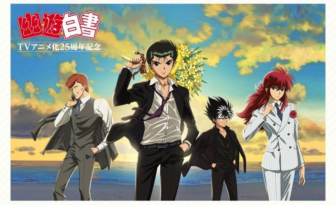 「幽遊白書」完全新作アニメが決定、TVアニメ化25周年企画
