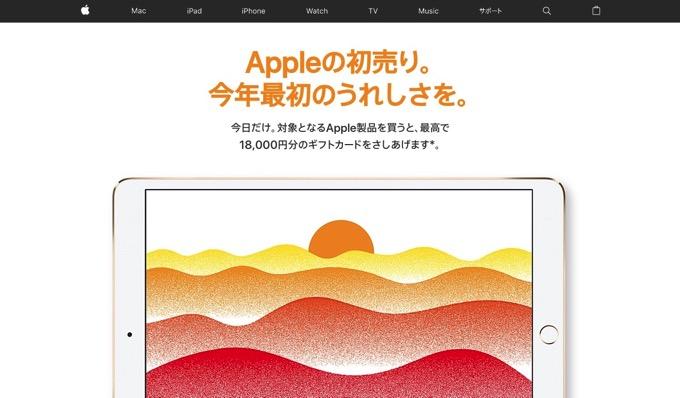 Apple、1月2日限定「初売り」!対象商品の購入で最高18000円分のギフトカードをプレゼント