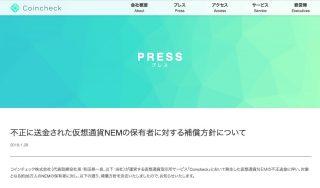 (追記あり)コインチェック、NEM保有者26万人に日本円で全額補償 「強制利確?」「補償金は非課税になる?」