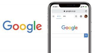 Google、「ページの読み込み速度」をモバイル検索のランキング要素として使用開始