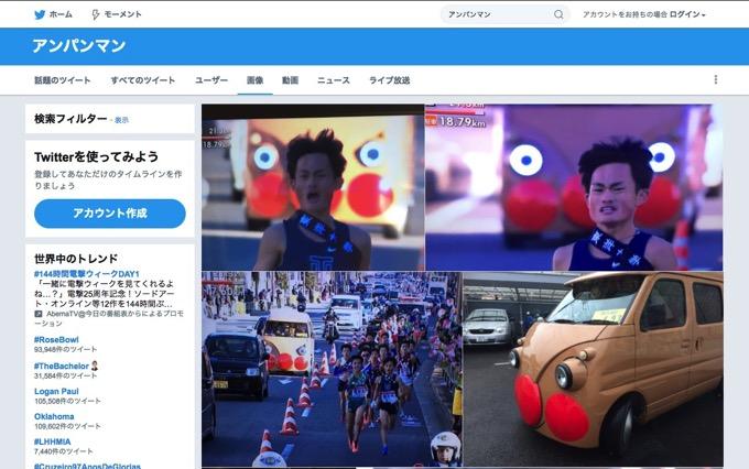 箱根駅伝に「アンパンマン号」が現れ、Twitter騒然 → 違反車両で捕まる?